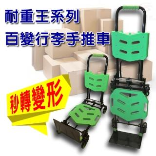【金德恩】耐重王系列之百變行李四輪運輸手推車(台灣製造/專利/最大承載重量150公斤)