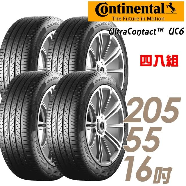 【Continental 馬牌】UltraContact UC6 舒適操控輪胎_送專業安裝 四入組_205/55/16(UC6)