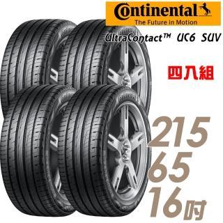 【Continental 馬牌】UltraContact UC6 SUV 舒適操控輪胎_四入組_215/65/16(車麗屋)