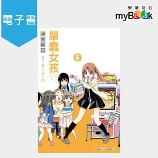 【myBook】單蠢女孩 06(電子漫畫)