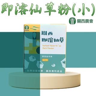 【關西農會】即溶仙草粉-3g-15包-盒(1盒)/