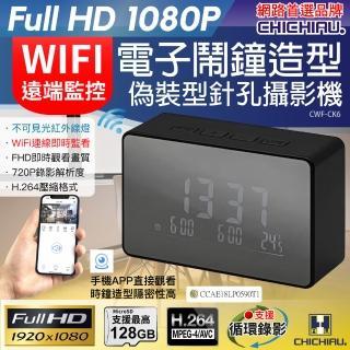 【CHICHIAU】WIFI 1080P 七彩小夜燈圓形電子鐘造型無線網路夜視微型針孔攝影機 影音記錄器