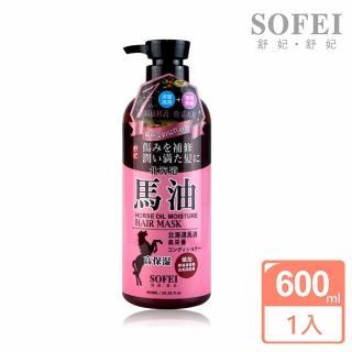 【SOFEI 舒妃】馬油強效滋潤柔亮髮膜(600ML)