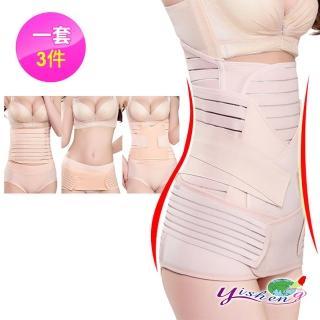 【Yi-sheng】*產後塑身*法式輕雕纖腰激瘦三合一美體帶(收胃帶+收腹帶+骨盆帶)
