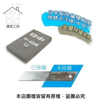 【蔬菜工坊】日本製除鏽橡皮擦.除銹去污擦(中目)