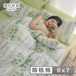 【翔仔居家】100%精梳純棉 兩用鋪棉被套 涼被 四季被(單/雙人 均一價)