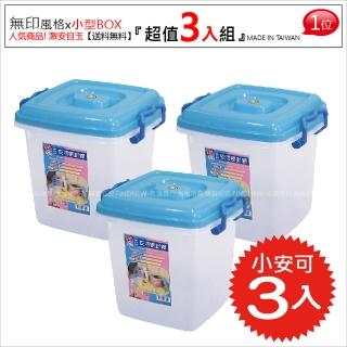【HAPPY快樂屋】小安可掀蓋式收納箱3入組(100%台灣製整理箱)