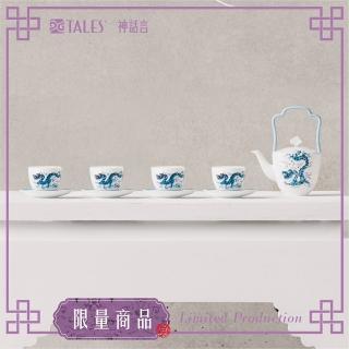 【TALES 神話言】世紀龍顏禮盒-品茗茶具組 4人-1壺4杯4碟(文創 禮品 禮物 收藏)