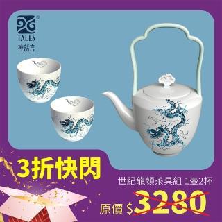 【TALES 神話言】世紀龍顏禮盒-品茗壺杯組-2人-1壺2杯(文創 禮品 禮物 收藏)