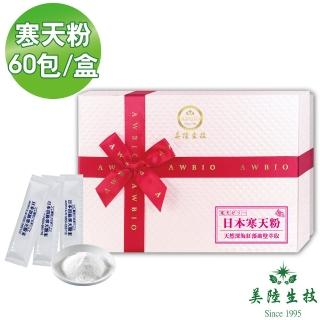 【AWBIO 美陸生技】日本紅藻破壁萃取寒天粉(60包/盒)