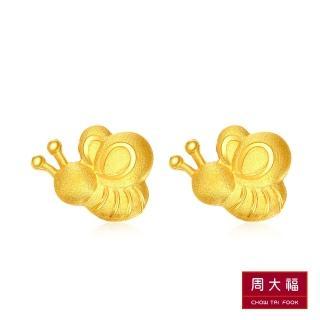 【周大福】迪士尼小熊維尼系列 小蜜蜂黃金耳環(單耳)