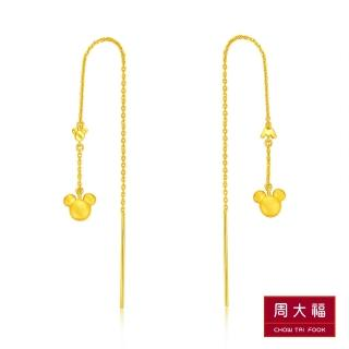 【周大福】迪士尼經典系列 垂墜米奇長鍊黃金耳環
