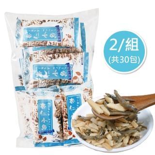 【五桔國際】杏仁小魚乾隨手包20g/包X2袋(共30包)
