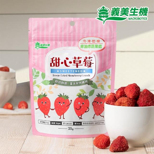 【義美生機】甜心草莓25g(微調味凍乾草莓)