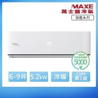 【MAXE 萬士益】R32一級變頻冷暖8-9坪分離式冷氣MAS-50HV32/RA-50HV32(首創頂極材料安裝)
