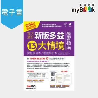 【myBook】官方頒訂新版多益 13 大情境  有聲版(電子書)