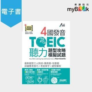 【myBook】4 國發音TOEIC 聽力題型攻略模擬試題  有聲版(電子書)