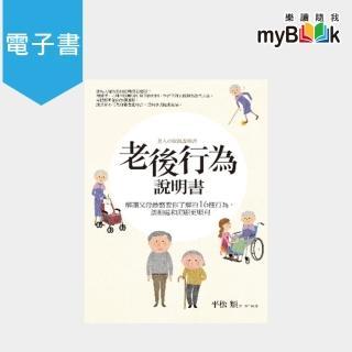 【myBook】老後行為說明書:解讀父母最需要你了解的16種行為,讓相處和照顧更順利(電子書)