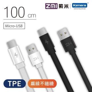 【Zmi 紫米】Micro USB傳輸充電線-100cm(AL600)