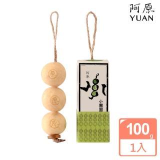 【阿原肥皂】小團圓皂串-綠豆薏仁(綠豆薏仁皂溫和洗淨美麗肌膚)