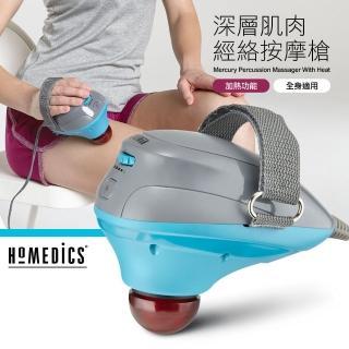 【HOMEDICS 家醫】深層肌肉經絡按摩槍(SR-PRCM)