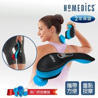 【HOMEDICS 家醫】震動式冷熱敷多功能按摩機(SR-HHP255H)