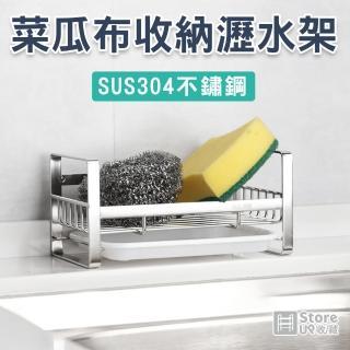 【Store up 收藏】頂級304不鏽鋼 質感俐落菜瓜布洗碗精架 肥皂架(AD106)