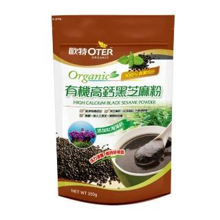 【OTER歐特】有機高鈣黑芝麻粉 買一送一(350g/包)