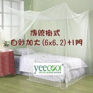 【Yeecool】【快速到貨】1門白紗細緻紗質長方形蚊帳(6x6.2加大床)