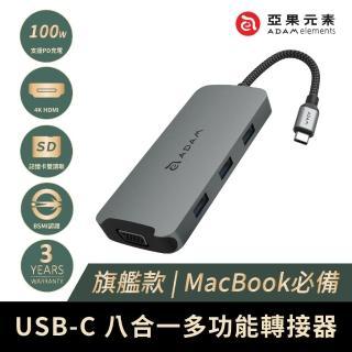 【ADAM】Hub A08 USB-C 8 port 多功能轉接器