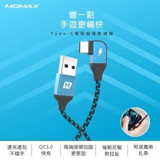 【Momax】Go Link 3A Type C 彎頭編織傳輸線1.2m-DA13(QC3.0-3A快充)