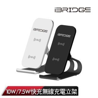 【iBRIDGE】10W+蘋果7.5W立架式雙線圈無線充電盤(無線充電)