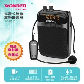 【WONDER 旺德】充電式無線教學擴音器(WS-P015)