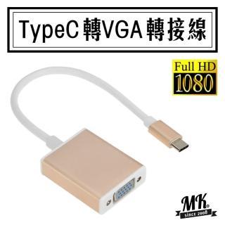 【MK馬克】USB3.1 TypeC轉VGA影像訊號轉接線(TypeC To VGA轉接器 Type-C 支援1080P)