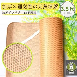 【神田職人】3D加厚 格紋透氣天然 涼蓆-E 涼感 床蓆(單人3.5尺-不夾髮膚 涼蓆推薦)