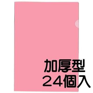 【育昌文具】E310 L型加厚文件夾(透明粉紅-24入)