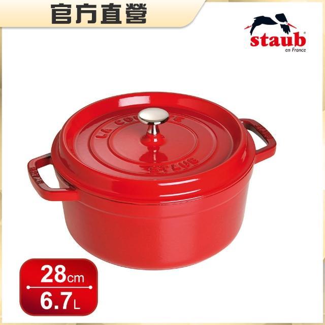 【Staub】圓型鑄鐵燉煮鍋-28cm 櫻桃紅