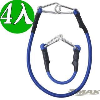 【OMAX】專利帶D扣多功能彈性繩30+60+90+150cm-4入組合