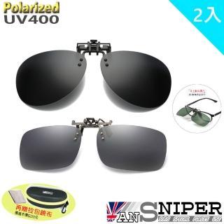 【ANSNIPER】抗UV400保麗萊可上翻偏光夾鏡2入組/真的買一送一/近視者的唯一選擇(抗UV/偏光/夾鏡/雷朋式)