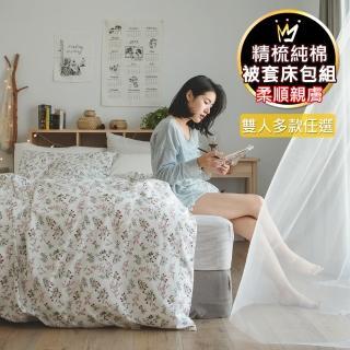 【翔仔居家】100%精梳純棉 被套床包4件組(雙人 - 多款任選)