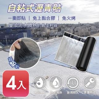 【APEX】DIY防水防漏隔熱瀝青貼500*20cm(4入)