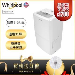 【Whirlpool惠而浦】26.5L節能除濕機 WDEE60AW 新二級能效(送聲寶14吋DC扇 市價$2088)