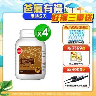【葡萄王】樟芝王100粒x4瓶 共400粒(樟芝多醣9%補精力有活力)