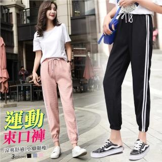 【NEW POWER】大碼條紋女運動束口褲-3色可選(偏小碼/哈倫褲/顯瘦小腳)