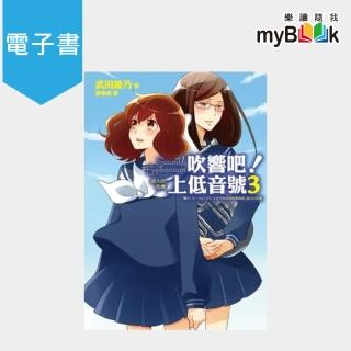 【myBook】吹響吧!上低音號3:最大的危機(進軍全國大賽