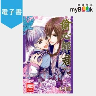 【myBook】偷心郎君~落花飛~(電子漫畫)