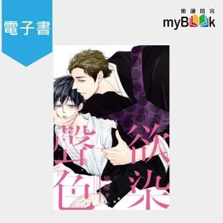 【myBook】欲染聲色(電子漫畫)