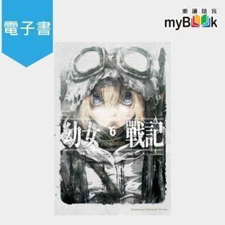 【myBook】幼女戰記