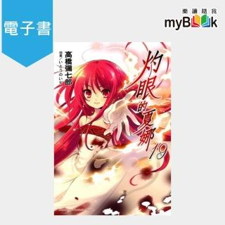 【myBook】灼眼的夏娜
