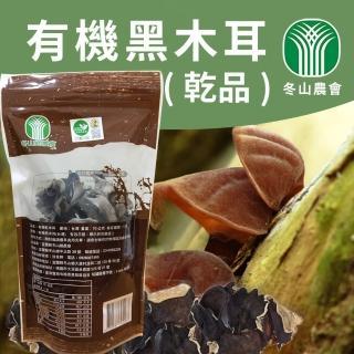 【冬山農會】有機黑木耳-乾品-70g-包(1包組)